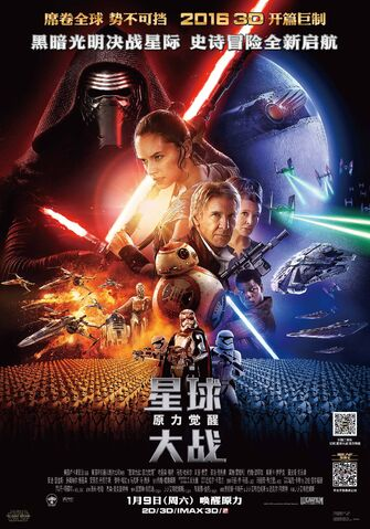 File:The Force Awakens Chinese Poster.jpg