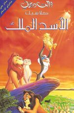 The Lion King poster araby