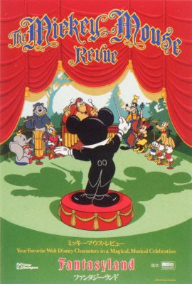 File:Mickey Mouse Revue at Tokyo Disneyland.jpg