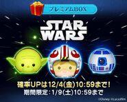 DisneyTsumTsum LuckyTime Japan YodaLukeR2-D2 LineAd 201512