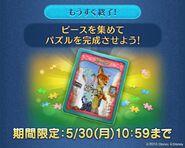 DisneyTsumTsum Events Japan Zootopia LineAd 201605