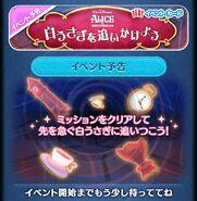 Alice Event Advance Notice