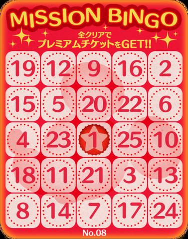 File:Bingo8.png