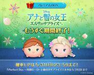 DisneyTsumTsum LuckyTime Japan BirthdayAnnaSurpriseElsa LineAd3 201505
