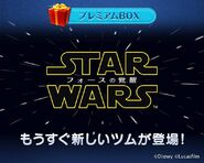 DisneyTsumTsum LuckyTime Japan StarWars Teaser LineAd 201605