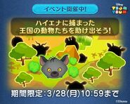 DisneyTsumTsum Events Japan LionKing LineAd 201603