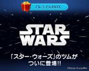 DisneyTsumTsum LuckyTime Japan YodaLukeR2-D2 Teaser LineAd 201512