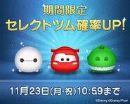 DisneyTsumTsum LuckyTime Japan BaymaxLightningMcQueenRex LineAd 201511