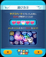 DisneyTsumTsum Events Japan CherryBlossomViewing HowToPlay2 201503