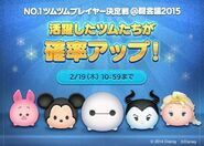 DisneyTsumTsum LuckyTime Japan PigletMickeyBaymaxMaleficentElsa LineAd 201502