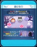 DisneyTsumTsum Events Japan Frozen Screen2 201703