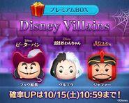 DisneyTsumTsum LuckyTime Japan CruellaCaptainHookJafar LineAd2 201610