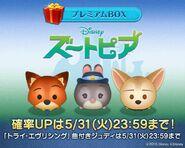 DisneyTsumTsum LuckyTime Japan Zootopia LineAd2 201605