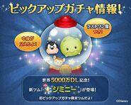 DisneyTsumTsum PickupCapsule Japan PeteJiminyCricketBambi LineAd 201511