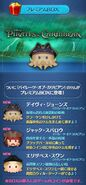 DisneyTsumTsum Events Japan PiratesOfTheCaribbean Screen2 201609