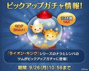DisneyTsumTsum PickupCapsule Japan LionKing LineAd 201609