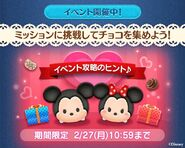 DisneyTsumTsum Events Japan ValentinesDay2017 LineAd2 201702