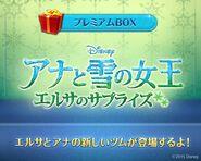 DisneyTsumTsum LuckyTime Japan BirthdayAnnaSurpriseElsa Teaser LineAd 201505