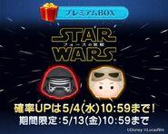 DisneyTsumTsum LuckyTime Japan StarWars LineAd 201605