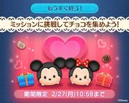 DisneyTsumTsum Events Japan ValentinesDay2017 LineAd3 201702