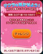 DisneyTsumTsum Events Japan CherryBlossomViewing Screen2 201503