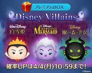 DisneyTsumTsum LuckyTime Japan EvilQueenUrsulaMaleficentDragon LineAd1 201604