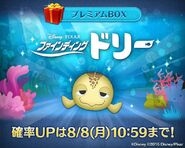 DisneyTsumTsum LuckyTime Japan Crush LineAd 201608