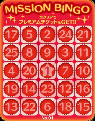 File:Bingo1.png