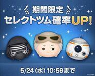 DisneyTsumTsum LuckyTime Japan KyloRenReyBB-8 LineAd 201705