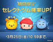 DisneyTsumTsum LuckyTime Japan BumblebeePoohRomanceArielGenie LineAd 201603