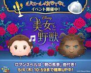 DisneyTsumTsum LuckyTime Japan RomanceBelleRomanceBeast LineAd 201705