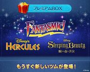 DisneyTsumTsum LuckyTime Japan HadesHerculesPrincePhillipFantasmicMickey Teaser LineAd 201704