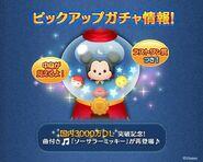 DisneyTsumTsum PickupCapsule Japan SorcererMickeyArielSebastianFlounder LineAd 201508