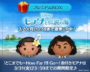 DisneyTsumTsum LuckyTime Japan MoanaMaui LineAd 201703