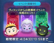 DisneyTsumTsum Events Japan Villains LineAd2 201604