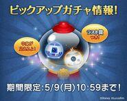 DisneyTsumTsum PickupCapsule Japan R2D2BB8 LineAd 201605