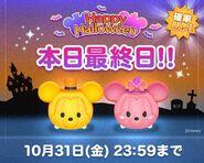 DisneyTsumTsum LuckyTime Japan PumpkinMickeyPumpkinMinnie LineAd2 201410