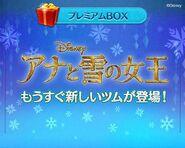 DisneyTsumTsum LuckyTime Japan CuteAnnaCuteElsa Teaser LineAd 201703