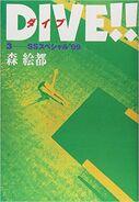 Dive light novel 3