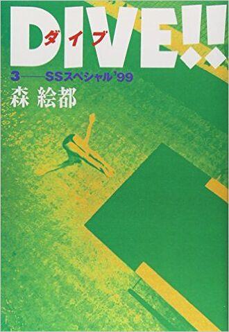 File:Dive light novel 3.jpg