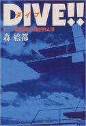 Dive light novel 1