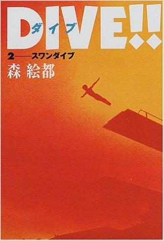 File:Dive light novel 2.jpg