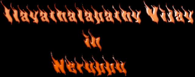File:VIjay in logo.png