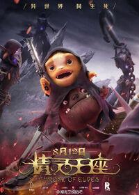 Swordy Shieldy ToE poster
