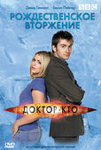 Christmas invasion russia dvd
