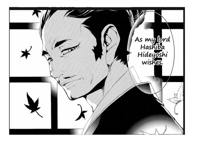 File:Hashiba.jpg