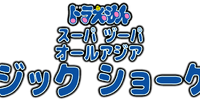 Doraemon: Super-Duper All-Asia Music Showcase!