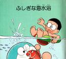 Capítulo 087:Un baño algo extraño