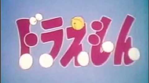 Doraemon (apertura)