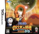 Doraemon: El dinosaurio de Nobita 2006 DS